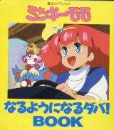 魔法のプリンセス ミンキーモモ なるようになるダバ!BOOK