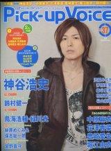 Pick-up Voice 2011年1月号 vol.37 ピックアップヴォイス