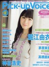 Pick-up Voice 2008年9月号 vol.9 ピックアップボイス