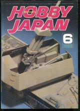 ホビージャパン 1983年6月号