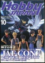 ホビージャパン 1998年10月号