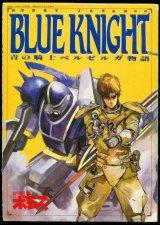 BLUE KNIGHT 青の騎士 ベルゼルガ物語