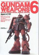 GUNDAM WEAPONS6 (ガンダム・ウェポンズ)