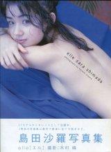 島田沙羅写真集 「elle(エル)」