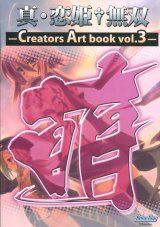 真・恋姫†無双 Creators Art book vol.3