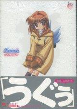 Kanon (カノン) ビジュアルファンブック (ポスター5枚付き)