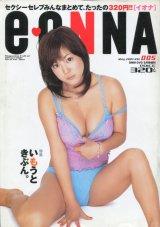 eONNA(イオナ) 2004年5月号 VOL.5