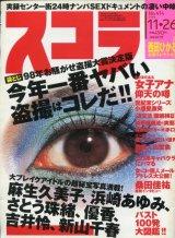 スコラ No.414 1998年11月号