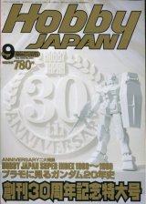 ホビージャパン 1999年9月号