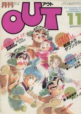 月刊アウト(OUT) 昭和57年11月号(1982年)