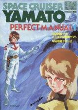 ロマンアルバム 宇宙戦艦ヤマト PERFECT MANUAL1