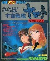 さらば宇宙戦艦ヤマト 愛の戦士たち  映画テレビマガジン