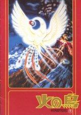 火の鳥 (実写版)  パンフレット