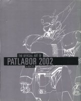 THE OFFICIAL ART OF PATLABOR 2002 機動警察パトレイバー THE MOVIE 2