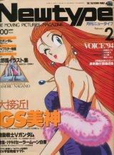 Newtype月刊ニュータイプ1994年2月号