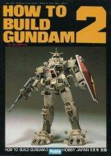 HOW TO BUILD GUNDAM2 機動戦士ガンダム ホビージャパン別冊