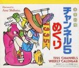 1995年 未来冒険チャンネル5めくり
