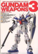 GUNDAM WEAPONS3 (ガンダム・ウェポンズ)