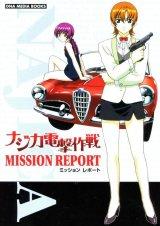 ナジカ電撃作戦 MISSION REPORT