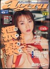 ageru やさしくしてあげる 2000年6月号 VOL.5