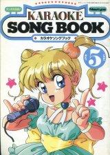 カラオケソングブック 1991