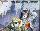 1992 イラストレーションカレンダー ニュータイプ