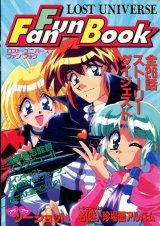 ロストユニバース ファンファンブック Fun Fan Book