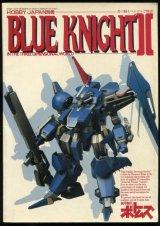 BLUE KNIGHT 青の騎士 ベルゼルガ物語II