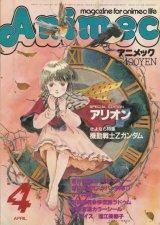 アニメック 1986年4月号
