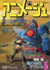 アニメージュ1982年5月号(Vol.47)