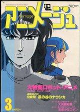 アニメージュ1982年3月号(Vol.45)