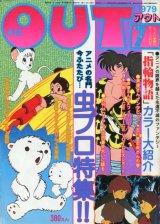 月刊アウト(OUT) 昭和54年7月号(1979年)