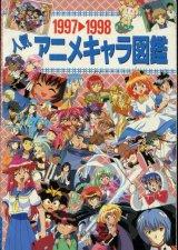 1997→1998 人気アニメキャラ図鑑