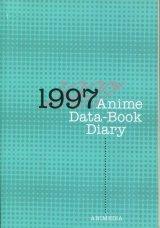 アニメディア 1997年 アニメ・データブック・ダイアリィ