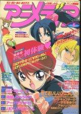アニメディア 1999年6月号
