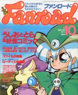 ファンロード 1992年10月号
