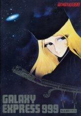 銀河鉄道999 「GALAXY EXPRESS 999」  パンフレット