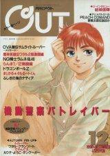 月刊アウト(OUT) 1990年12月号