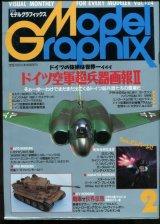 月刊モデルグラフィックス 1995年2月号