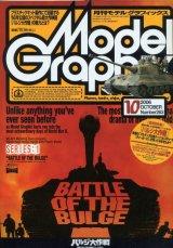 月刊モデルグラフィックス 2006年10月号