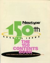 ニュータイプ THE 150 CONTENTS BOOK