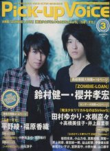 Pick-up Voice vol.3 ピックアップボイス 2007年10月号