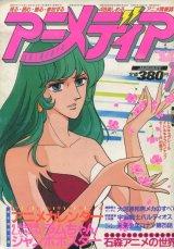 アニメディア 1982年1月号