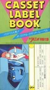 ジ・アニメ特製付録 カセット・レーベル・ブック