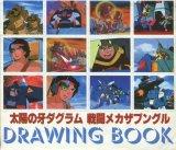 太陽の牙ダグラム 戦闘メカザブングル クラッシャージョウDRAWING BOOK