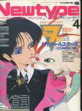 Newtype月刊ニュータイプ1992年4月号
