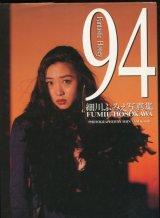 細川ふみえ写真集 「94Fantastic Honey」