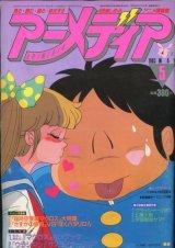 アニメディア 1983年5月号