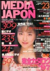 メディア・ジャポン No.23