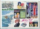 1986年 アニメージュ シールセット
